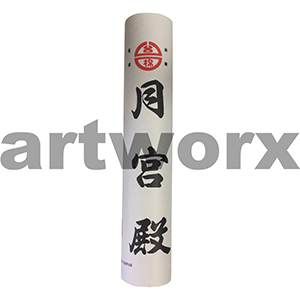 "Chinese Rice Paper 12""x50ft Roll"